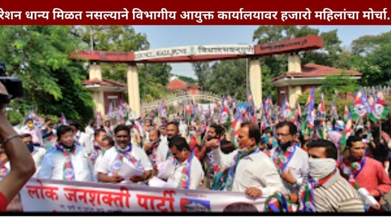 not getting ration grains Thousands of women marched for Divisional Commissioner office