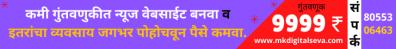 9999 rs website offer