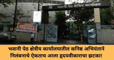 A-heart-attack-came-when-the-junior-engineer-of-Bhavani-Peth-Regional-Office-heard-the-suspension