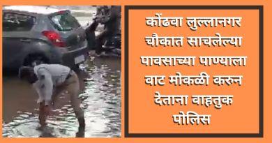 कोंढवा लुल्लानगर चौकात साचलेल्या पावसाच्या पाण्याला वाट मोकळी करुन देताना वाहतुक पोलिस