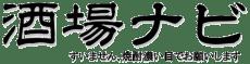 saka-navi-logo_640x165