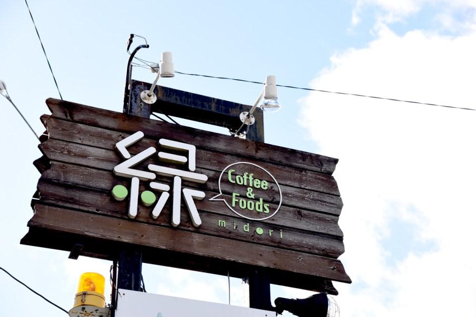 喫茶緑の看板