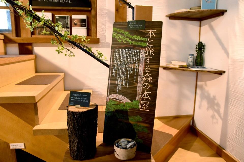 本と旅する森の本屋の看板