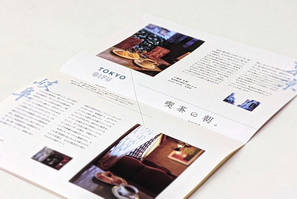 東京と岐阜のページ