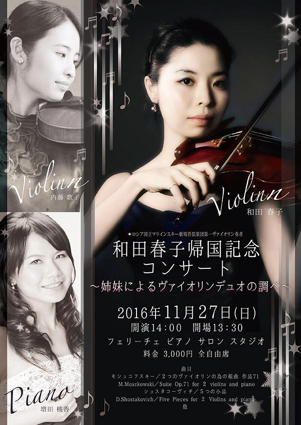 和田春子帰国記念コンサート