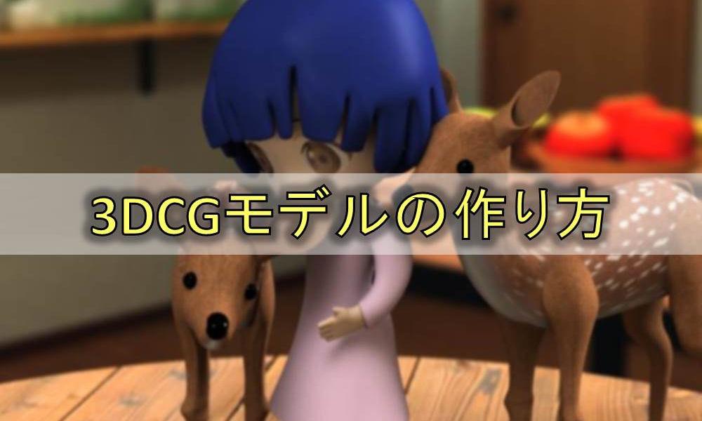 3DCGモデルの作り方