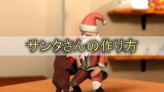 サンタさんの作り方