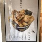 神保町で美味い😋天丼を食す  751
