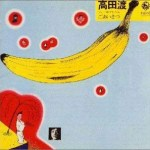 高田渡さんの『ごあいさつ』を聴きながら原稿を書く  1041す