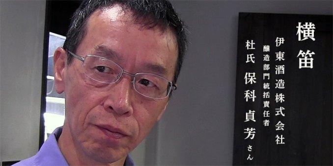伊東酒造株式会社 醸造部門統括責任者 杜氏 保科 貞芳さん