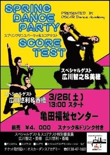 0215a5_chirashi_tate-score-test20160326.jpg