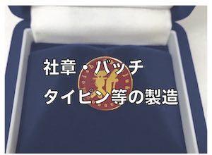 オリジナル社章・認定バッジの製作