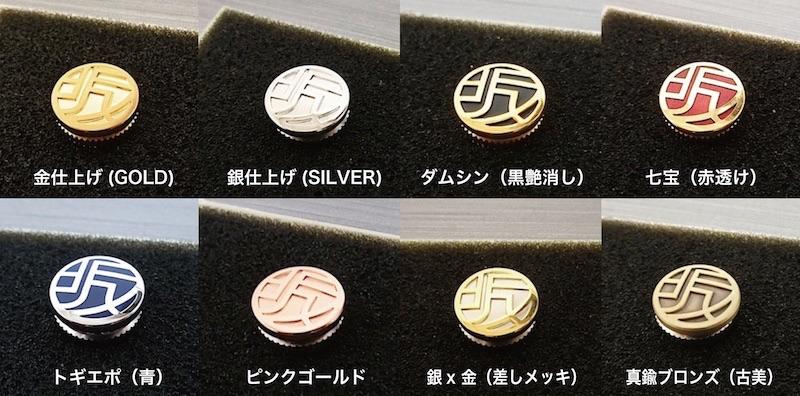 SAKAMOTOの8種類の社章