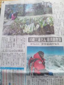 今日の福島民報の一面は、さわやかな写真が2枚も掲載されました。
