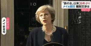 テリーザ・メイ 経歴 首相 靴 wiki ファッション