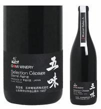 セレクション・セパージュ マスカット・ベーリーA [2017] 五味葡萄酒