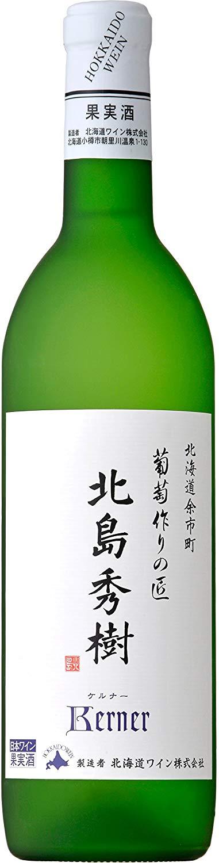 北海道ワイン 葡萄作りの匠 北島秀樹ケルナー