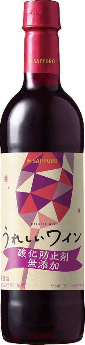 サッポロ うれしいワイン 酸化防止剤無添加(赤)