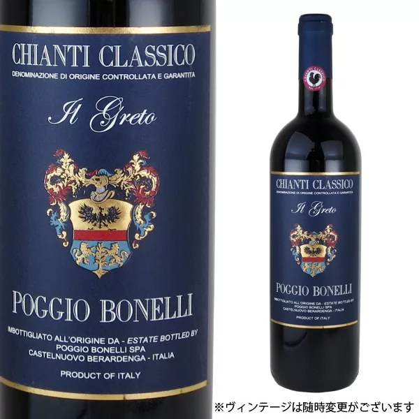 キャンティ・クラッシコ イル・グレト ポッジョ・ボネッリ