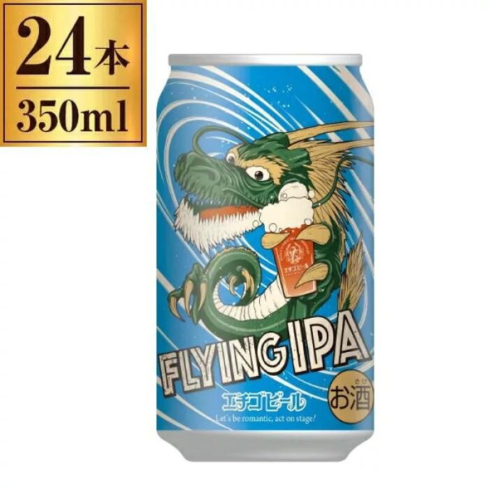 エチゴビール フライングIPA