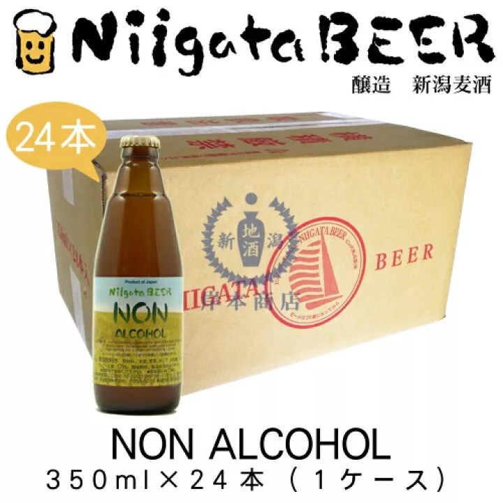 新潟麦酒 ノンアルコール