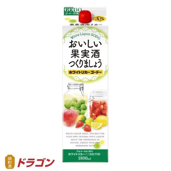 おいしい果実酒つくりましょう ホワイトリカーゴードー 35% 1.8L