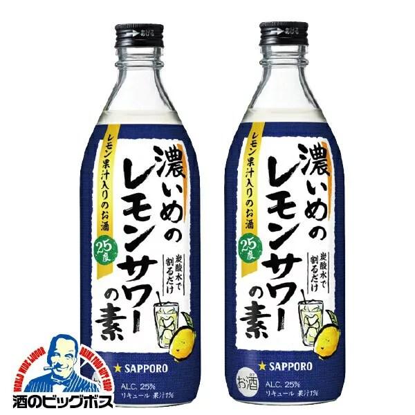 濃いめのレモンサワーの素