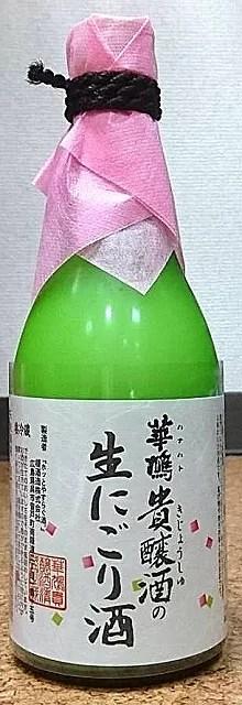 華鳩 (はなはと) 貴醸酒の生にごり酒