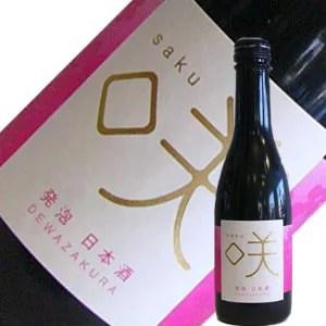 出羽桜酒造 出羽桜 スパークリング日本酒 咲