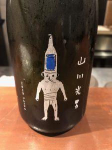 山川光男1