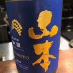 山本ワイン酵母1