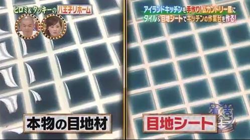 目地材と目地シート比較