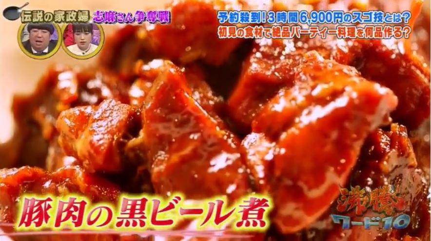 志麻さん豚肉の黒ビール煮