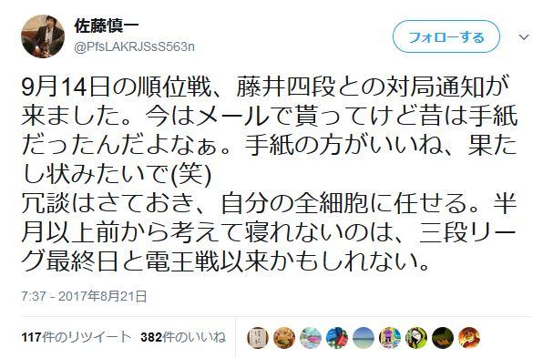 9月14日の順位戦。藤井四段との対局通知が来ました。半月以上前から考えて寝れないのは三段リーグ最終日と電王戦以来かもしれない