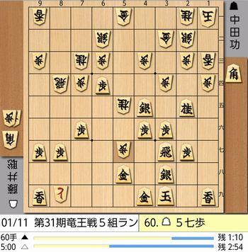 60手目棋譜