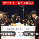 藤井聡太五段【朝日杯本戦】VS羽生善治二冠(2018/2/17)速報!対局結果