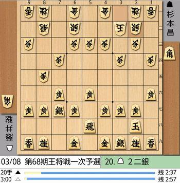 20手目棋譜