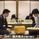 藤井聡太七段VS村田智弘六段【第32期竜王戦4組】(2019/1/24)速報!結果