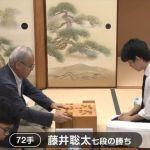 藤井聡太七段VS高橋道雄九段【第78期C1順位戦】(2019/9/3)速報!結果