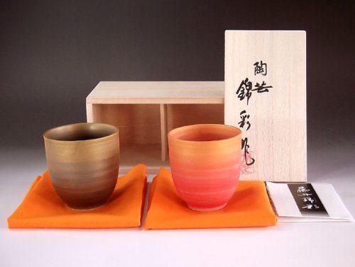 有田焼 和食器 陶芸家 藤井錦彩作 窯変金彩湯呑みペアセット