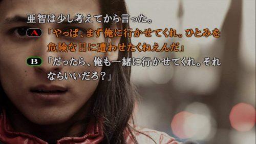 428 ~封鎖された渋谷で~ - スパイク・チュンソフト