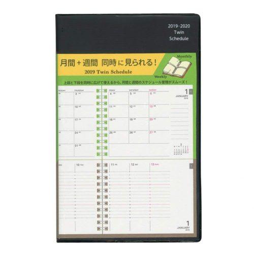 学研ステイフル(Gakken) ツイン手帳 ウィークリー AM15015