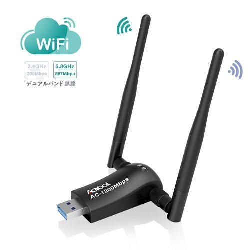 Aoyool 無線LAN子機 wlan adapter 1200Mbps