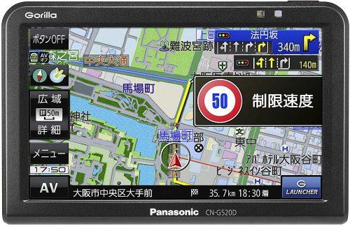 パナソニック(Panasonic) GORILLA CN-G520D 5V型