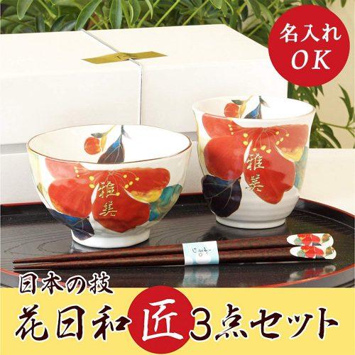 きざむ 名入れ 湯呑み 茶碗 箸 セット