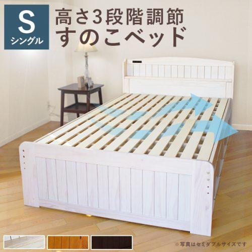 クオリアル(Qualial) 棚コンセント付きカントリー調すのこベッド シングル