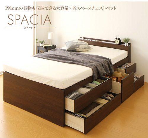 SPACIA スリムヘッドボード付きチェストベッド