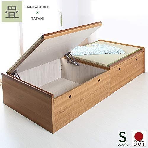 家具レンジャー 跳ね上げ式畳ベッド ヘッドレスタイプ シングル