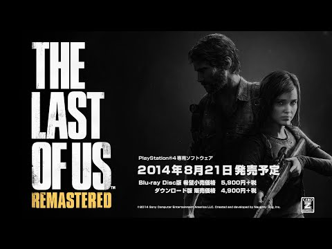 The Last of Us Remastered - ソニー・インタラクティブエンタテインメント