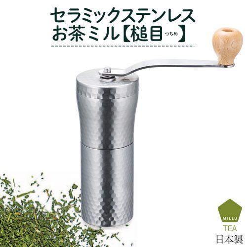 川﨑合成樹脂(KAWASAKI PLASTICS) MILLU セラミックステンレスお茶ミル 槌目